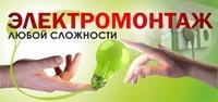 качество электромонтажных работ в Вологде